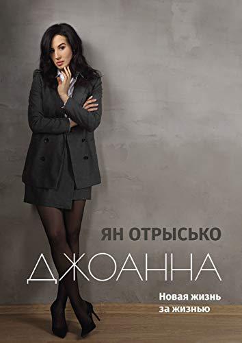 """""""Джоанна"""" auch für russische Leser!"""
